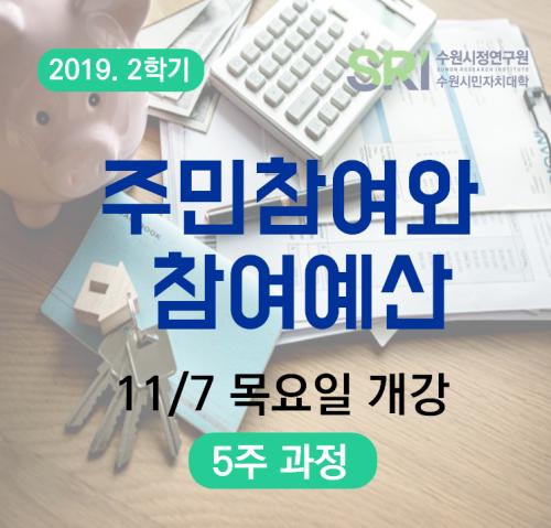주민참여와 참여예산