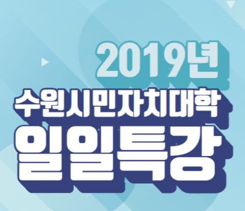 2019 수원시민자치대학 일일특강
