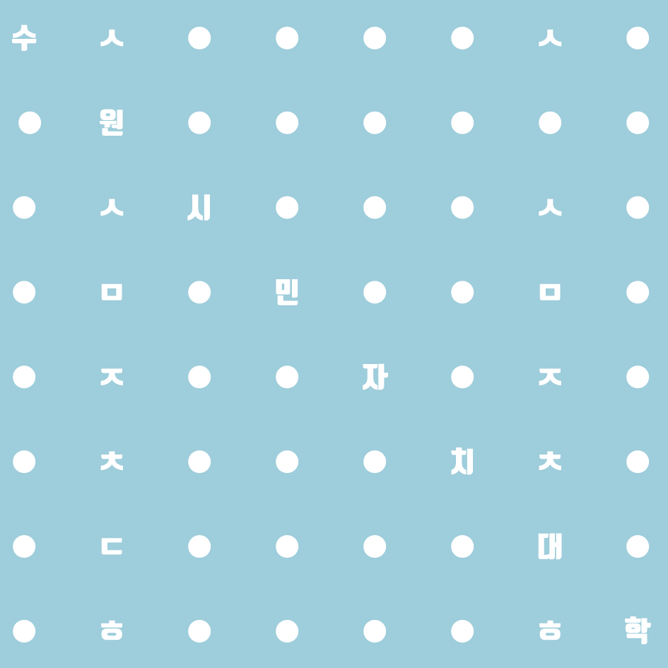 시민자치대학배경(하늘).png