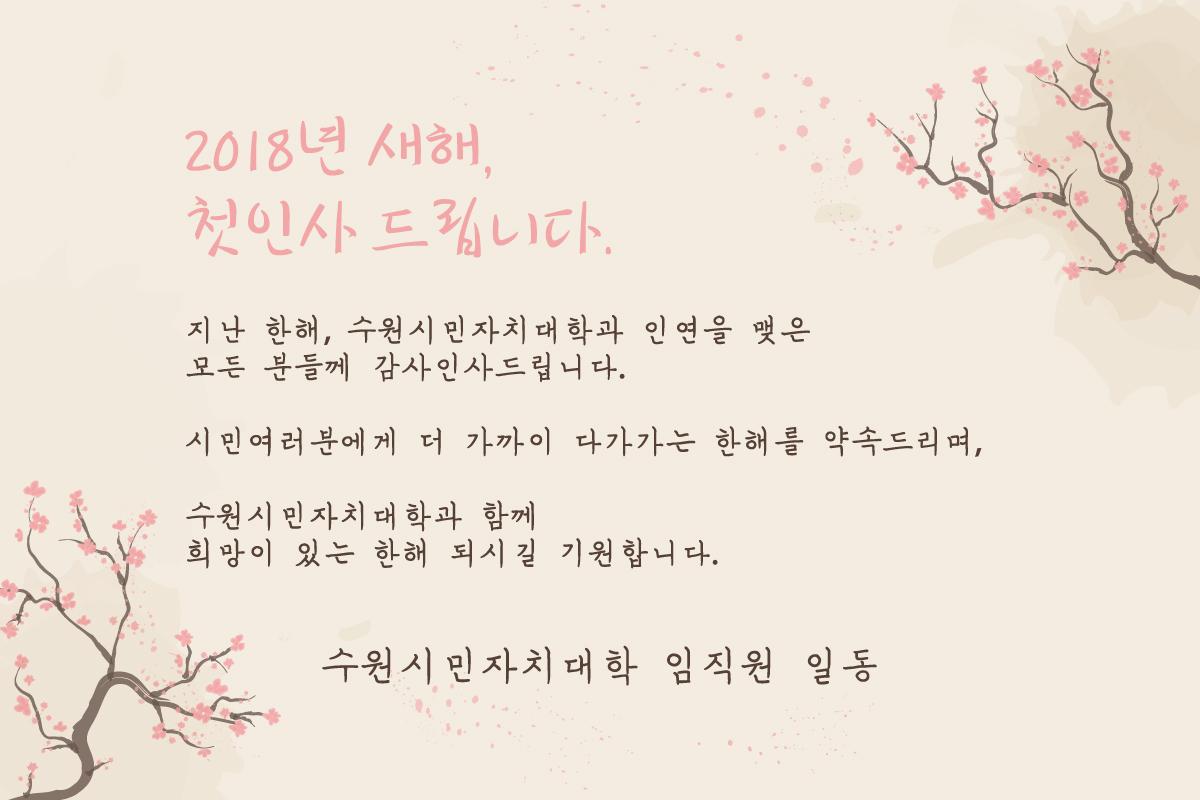 171227-2018시정연구원연하장ver2.jpg