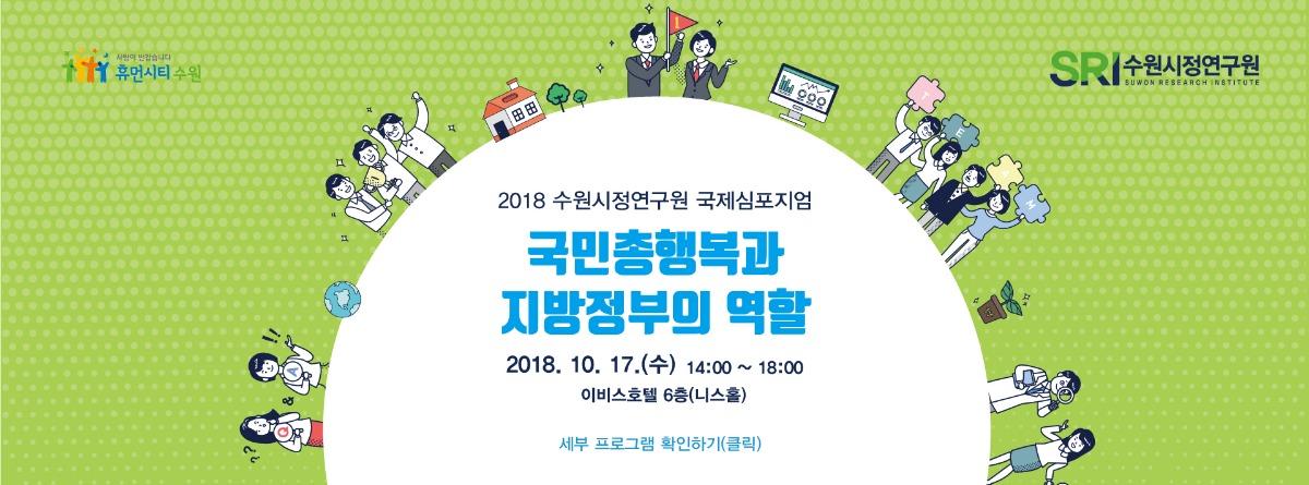 2018-국제심포지엄-포스터_최종.jpg