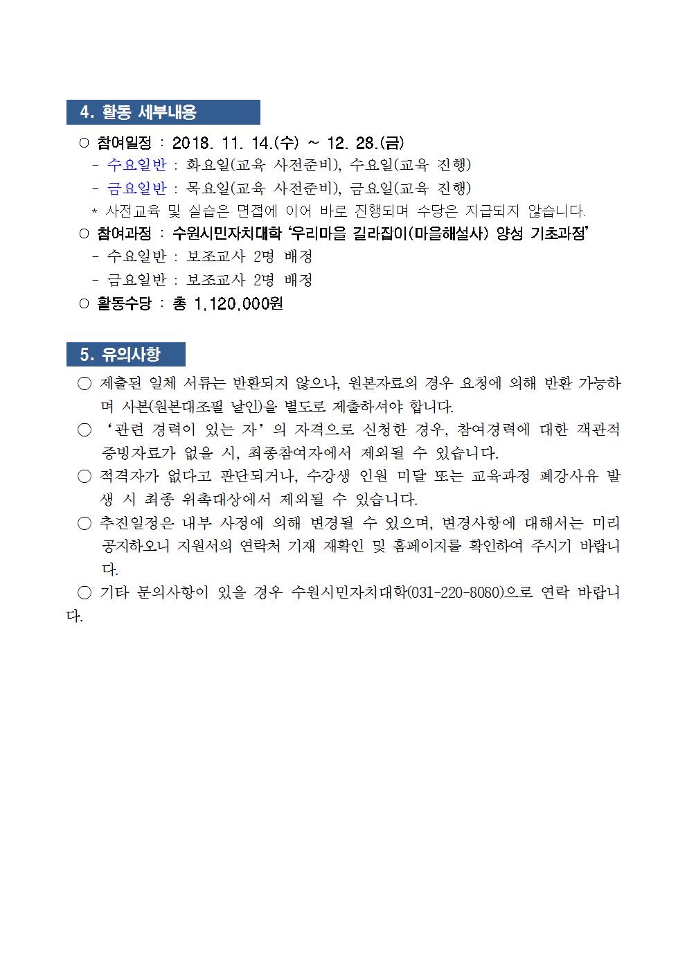 마을해설사보조교사공고문001002.png