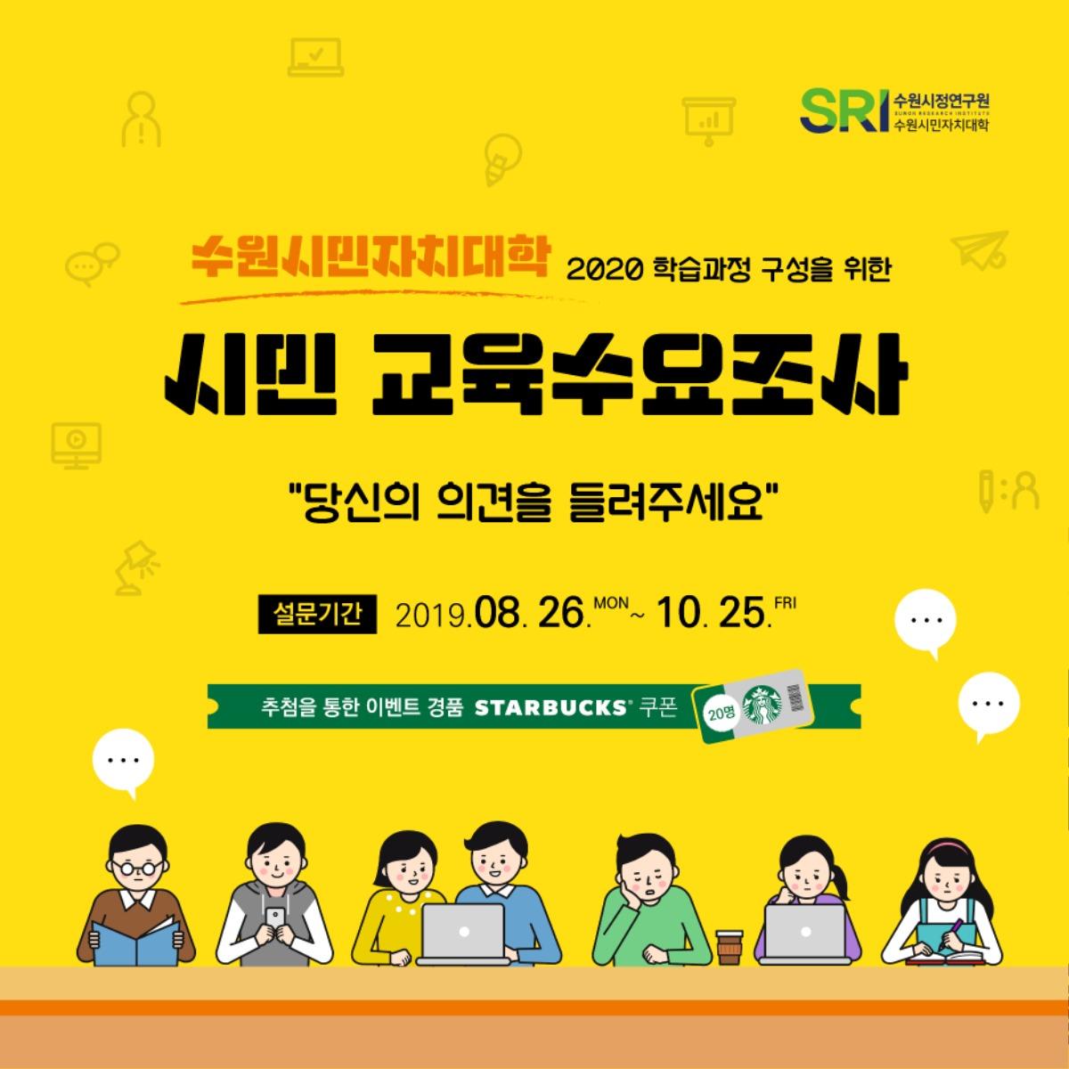 시민 교육수요조사_최종(2)_웹포스터.jpg