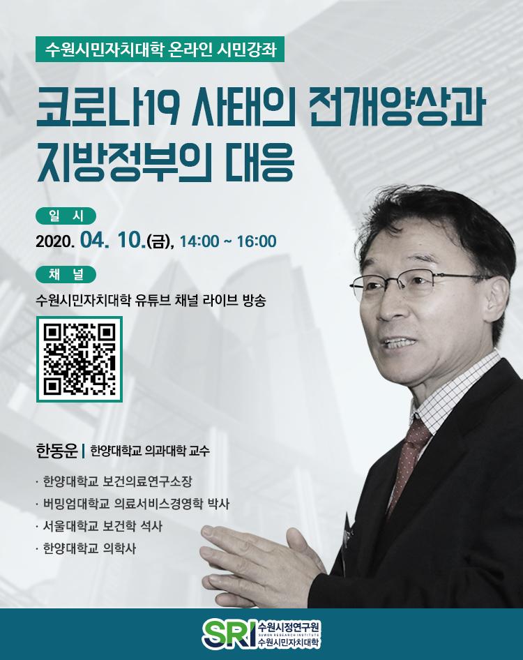200402_수원시민자치대학-온라인-시민강좌 최종.jpg