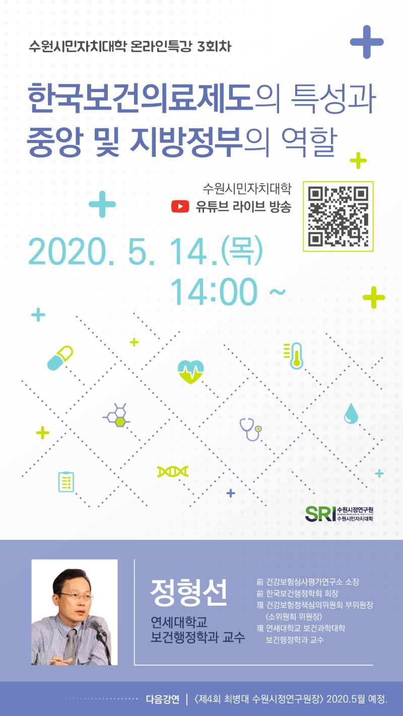 수원시민자치대학 제3차 온라인 시민강좌 포스터.jpg