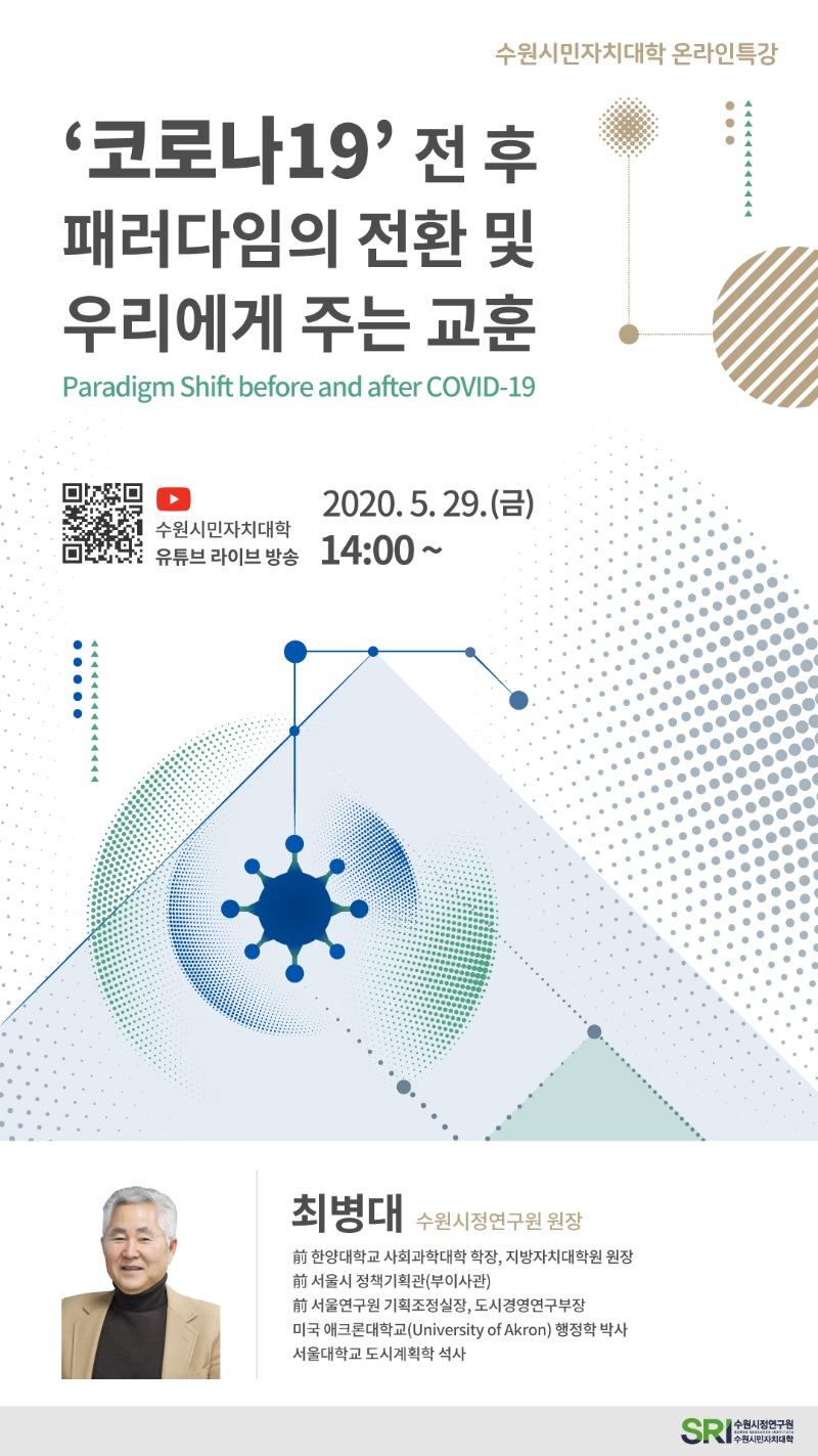 수원시민자치대학 온라인특강 4회.jpg